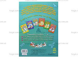 Книги «Раскраски-познавайки: Новый год и Рождество», К164012У, фото