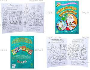 Книги «Раскраски-познавайки: Новый год и Рождество», К164012У