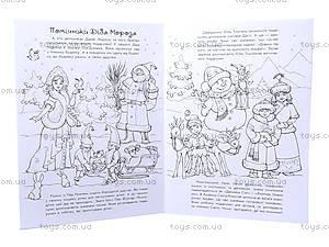 Книги «Раскраски-познавайки: Новый год и Рождество», К164012У, отзывы