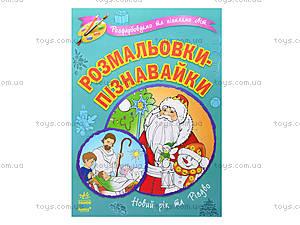 Книги «Раскраски-познавайки: Новый год и Рождество», К164012У, цена