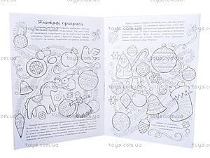 Книги «Раскраски-познавайки: Новогоднее настроение», К164010У, купить