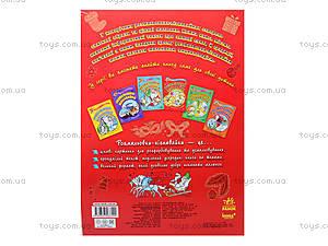 Книги «Раскраски-познавайки: Новогоднее настроение», К164010У, фото