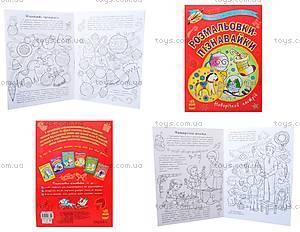 Книги «Раскраски-познавайки: Новогоднее настроение», К164010У