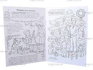 Книги «Раскраски-познавайки: Новогоднее настроение», К164010У, отзывы
