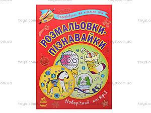 Книги «Раскраски-познавайки: Новогоднее настроение», К164010У, цена