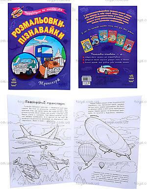 Раскраски для детей «Транспорт», К164002У