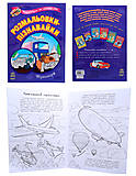 Раскраски для детей «Транспорт», К164002У, фото