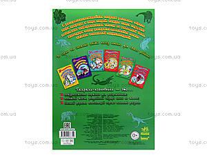 Детские раскраски «Древние животные», К164003Р, купить