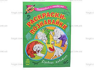 Детские раскраски «Древние животные», К164003Р, отзывы