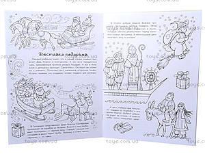 Раскраски-познавайки «Новогоднее настроение», К164009Р, купить