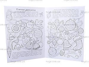 Раскраски-познавайки «Новогоднее настроение», К164009Р, цена