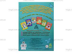 Раскраски-познавайки «Новый год и Рождество», К164011Р, фото
