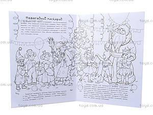 Раскраски-познавайки «Новый год и Рождество», К164011Р, отзывы