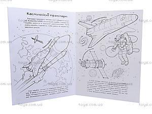 Раскраски детские «Транспорт», К164001Р, фото