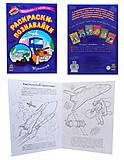Раскраски детские «Транспорт», К164001Р
