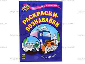 Раскраски детские «Транспорт», К164001Р, отзывы