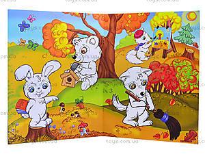 Раскраски для малышей «Лесные приключения», С561001РУ, фото