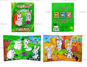 Раскраски для малышей «Лесные приключения», С561001РУ