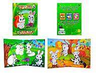 Раскраски для малышей «Лесные приключения», С561001РУ, отзывы