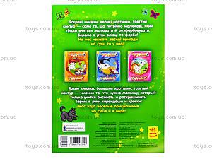 Раскраски для малышей «Лесные приключения», С561001РУ, цена