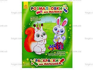 Раскраски для малышей «Лесные приключения», С561001РУ, игрушки