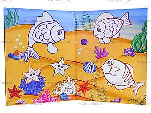 Раскраски для малышей «Морское путешествие», С561002РУ, фото