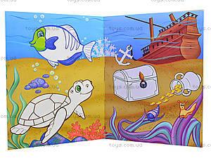 Раскраски для малышей «Морское путешествие», С561002РУ, цена