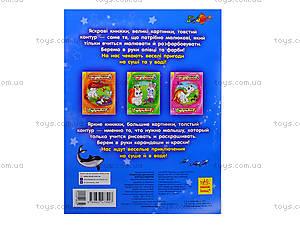 Раскраски для малышей «Морское путешествие», С561002РУ, игрушки