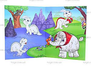 Раскраски для малышей «Прогулка с динозавриком», С561003РУ, купить