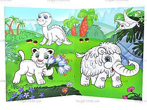 Раскраски для малышей «Прогулка с динозавриком», С561003РУ, фото