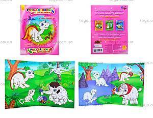 Раскраски для малышей «Прогулка с динозавриком», С561003РУ