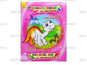 Раскраски для малышей «Прогулка с динозавриком», С561003РУ, отзывы