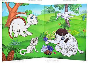 Раскраски для малышей «Прогулка с динозавриком», С561003РУ, цена