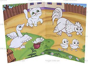 Раскраски для малышей «В гостях у котенка», С561004РУ, фото