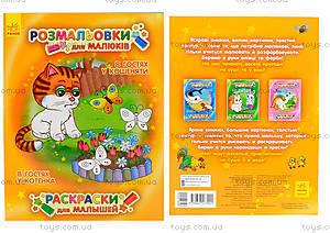 Раскраски для малышей «В гостях у котенка», С561004РУ
