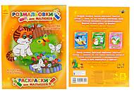 Раскраски для малышей «В гостях у котенка», С561004РУ, купить