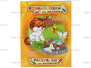Раскраски для малышей «В гостях у котенка», С561004РУ, цена