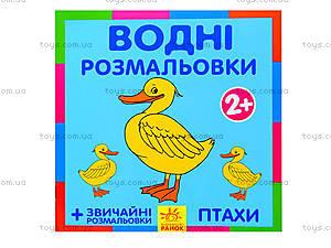 Водные раскраски «Птицы», Р489003У, отзывы