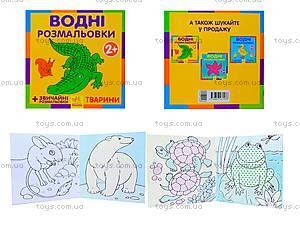 Водные раскраски «Животные», Р489005У