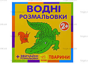 Водные раскраски «Животные», Р489005У, цена