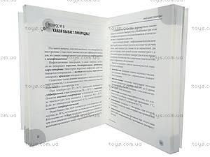 Книга «36,6 вопросов о температуре», , купить