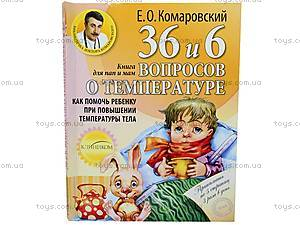 Книга «36,6 вопросов о температуре»,