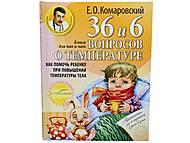 Книга «36,6 вопросов о температуре», , магазин игрушек
