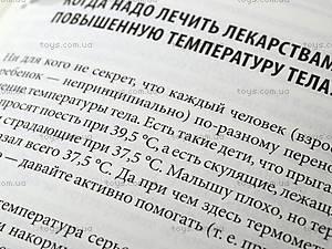 Книга «36,6 вопросов о температуре», , отзывы