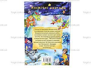 Книга «Аквадар», , купить