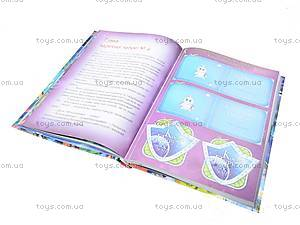 Книга «Аквадар», , фото