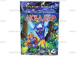 Книга «Аквадар»,