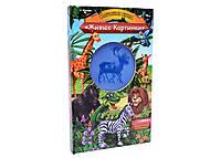 Книга-анимация «Живые картинки», , купить