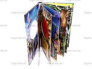 Книга-анимация «Живые картинки», , фото