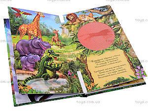 Книга-анимация «Живые картинки», , цена